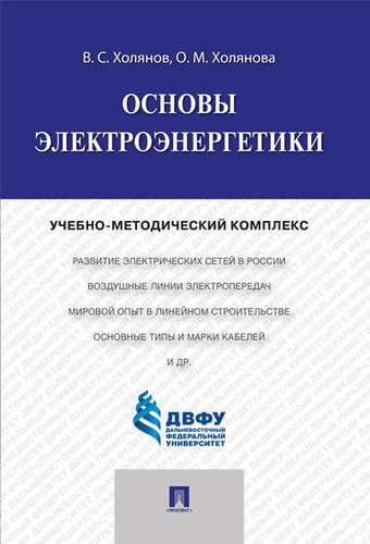 Холянов В.С. Основы электроэнергетики.Учебно-методический комплекс