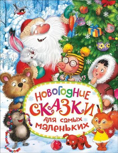 Голявкин В.В. Новогодние сказки для самых маленьких