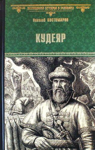 Костомаров, Николай Иванович Кудеяр