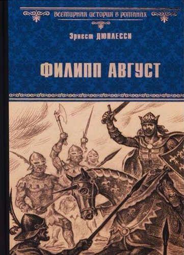 Дюплесси Э. Филипп Август: роман