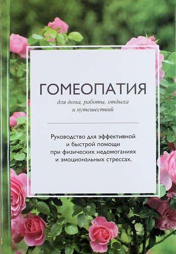 Варшанов В. Гомеопатия для дома, работы, отдыха и путешествий