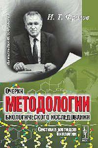 Фролов И.Т. Очерки методологии биологического исследования (система методов биологии)