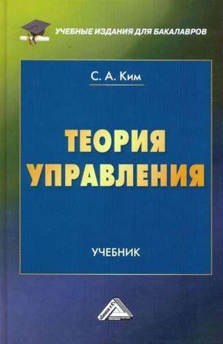 Ким, Сергей Алексеевич Теория управления: Учебник для бакалавров