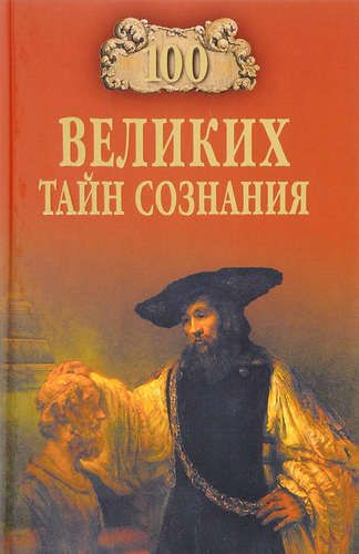 Бернацкий А.С. 100 великих тайн сознания