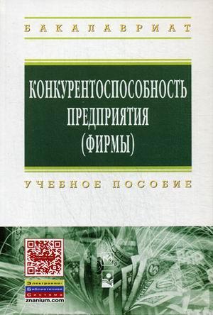 Александров А.К. Конкурентоспособность предприятия (фирмы): Учебное пособие