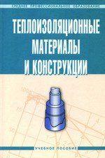 Теплоизоляционные материалы и конструкции. Учебное пособие