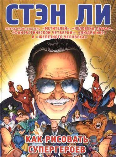 Ли, Стэн Как рисовать супергероев: эксклюзивное руководство по рисованию