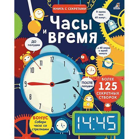 331ebe8b8985 Книга Открой тайны Часы время Робинс - labgrafika.ru