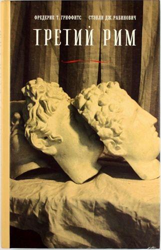 Третий Рим. Классический эпос и русский роман (от Гоголя до Пастернака)