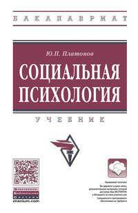 Платонов Ю.П. Социальная психология