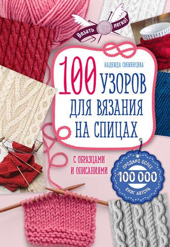 Свеженцева Н.А. 100 узоров для вязания на спицах