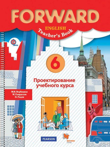 английский 8 класс вербицкая форвард учебник