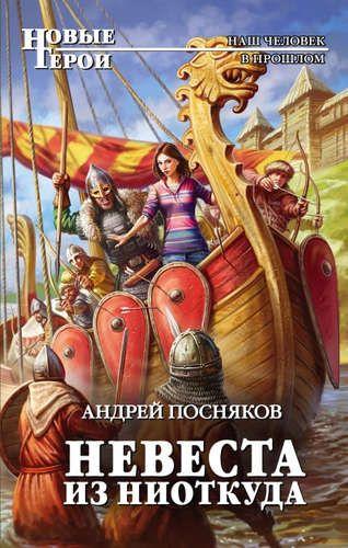 Посняков, Андрей Анатольевич Невеста из ниоткуда
