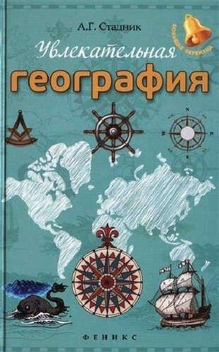 Стадник, Александр Григорьевич Увлекательная география