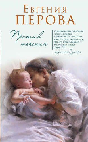 Перова, Евгения Георгиевна Против течения