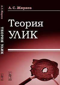 Жиряев А.С. Теория улик