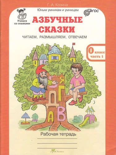 Козина, Г.А. Азбучные сказки. 0 кл. Р/т в 2-х ч. + цветное приложение. Комплект. (ФГОС)