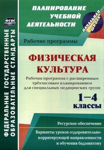 Мамедов К.Р. Физическая культура. 1-4 классы. Рабочая программа. Расширенное трёхчасовое планирование для специальных медицинских групп