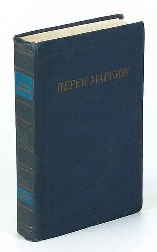 Перец Маркиш. Стихотворения и поэмы