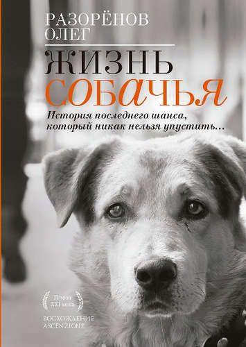 Разорёнов, Олег Владимирович Жизнь собачья