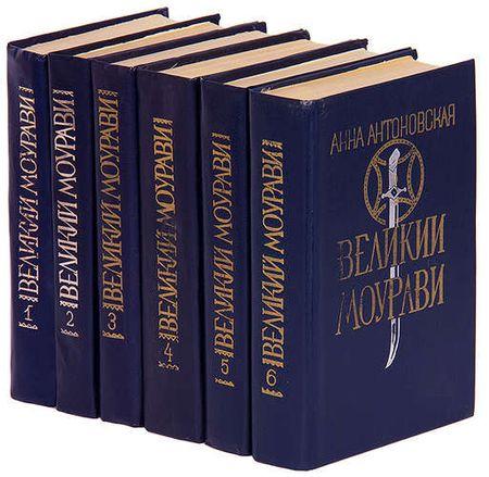 Великий Моурави (комплект из 6 книг)