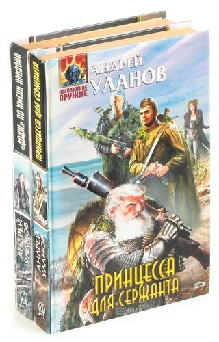 Цикл Разведчик (комплект из 2 книг)