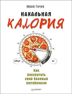 Нахальная калория. Как раскрутить свой базовый метаболизм фото-1