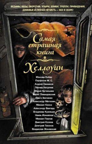 Епифанова И., Вед. Ред. Самая Страшная Книга. Хеллоуин фото-1