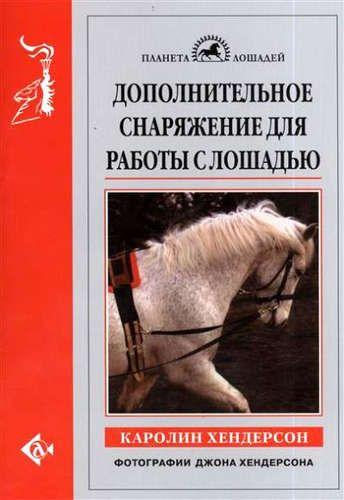 Хендерсон К. Дополнительное снаряжение для работы с лошадью
