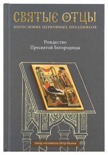 Малков П.Ю. Рождество Пресвятой Богородицы. Антология святоотеческих проповедей