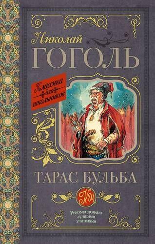 Гоголь Н.В. КлассикаДляШкольников.Гоголь Тарас Бульба