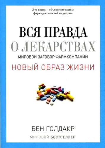 Голдакр, Бен Вся правда о лекарствах. Мировой заговор фармкомпаний (обл.)