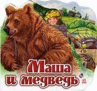 Пузыренко М., худож. Маша и медведь: книжка-вырубка
