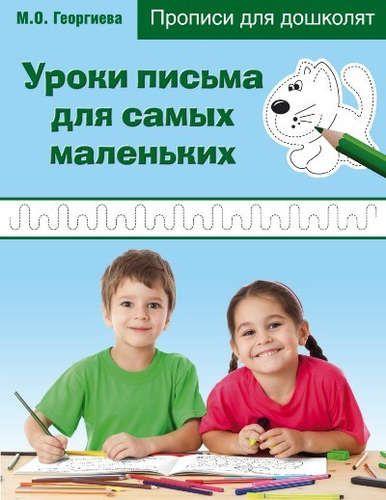 Георгиева, Марина Олеговна Уроки письма для самых маленьких