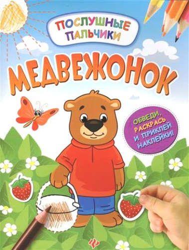 Половинкина, Инна Медвежонок:развивающая Книжка С Наклейками