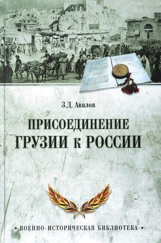 Авалов З.Д. Присоединение Грузии к России