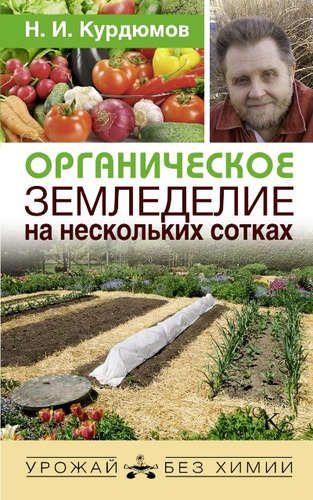 Курдюмов, Николай Иванович Органическое земледелие на нескольких сотках