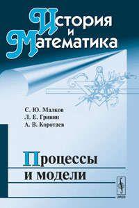 Гринин Л.Е. История и математика: Процессы и модели