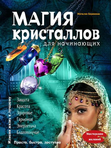 Баранова Н.Н. Магия кристаллов для начинающих