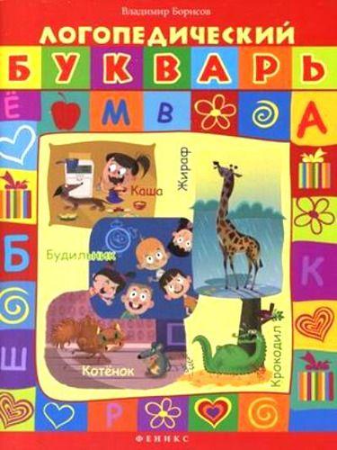 Борисов, Владимир Михайлович Логопедический букварь