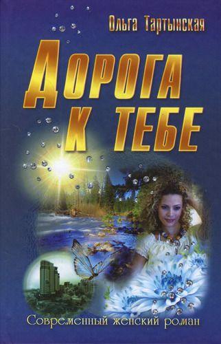 Тартынская, Ольга Дорога к тебе