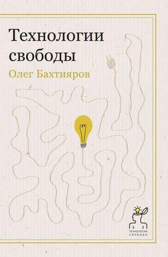 Бахтияров О.Г. Технологии Свободы фото-1
