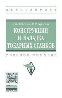Вереина Л.И. Конструкции и наладка токарных станков