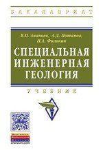 Ананьев В.П. Специальная Инженерная Геология фото-1