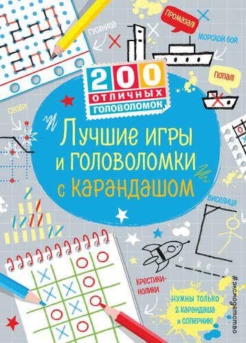 Тадхоуп С. Лучшие игры и головоломки с карандашом