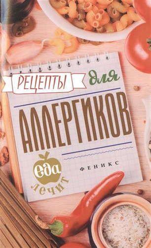 Гейден, Кристина Рецепты для аллергиков