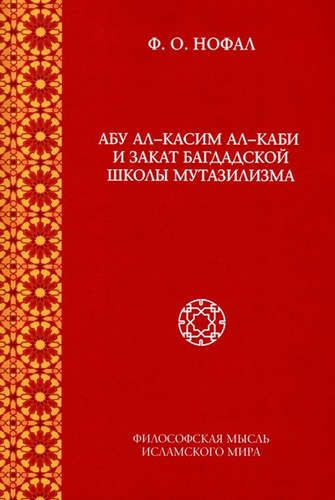 Нофал, Фарис Османович Абу ал-Касим ал-Каби и закат багдадской школы мутазилизма