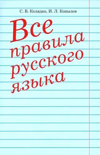 Копылов, Игорь Леонович, Колядко, Светлана Владимировна Все правила русского языка