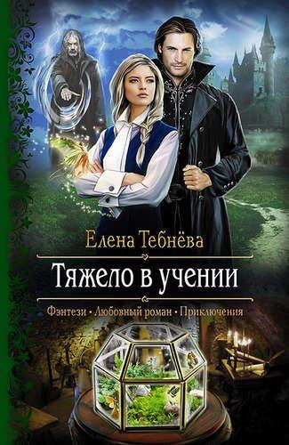Тебнёва Е. Тяжело в учении: Роман