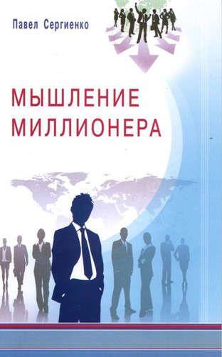 Сергиенко, Павел Алексеевич Мышление миллионера